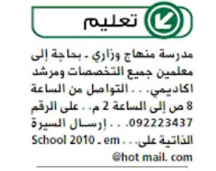 مطلوب معلمين في جميع التخصصات ومرشد اكاديمي الامارات