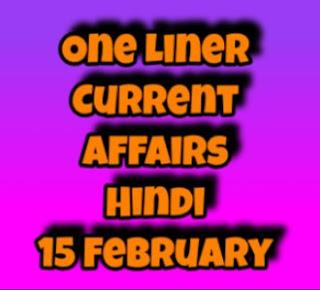 One Liner Current Affairs Hindi 15 February-Cloud Affairs