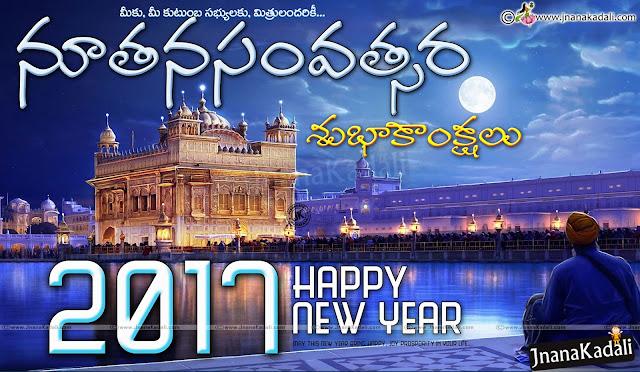 New Year Wishes Quotes in Telugu, Telugu Online Festivals, Telugu 2017 New Year Greetings