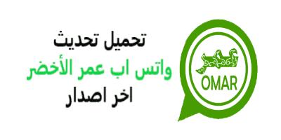 تحميل  تطبيق واتس اب عمر الاخضر WhatsApp Omar Green