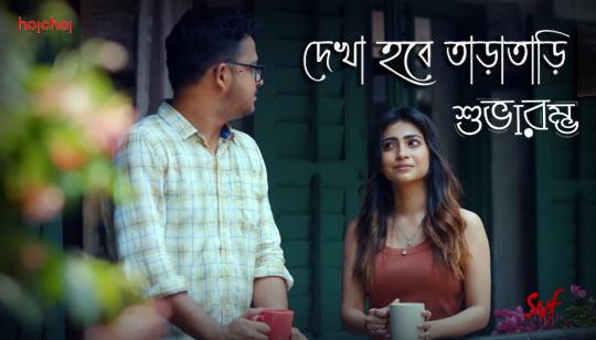 Dekha Hobe Taratari Lyrics from Shubharambha