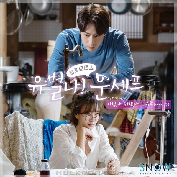 YUJU (GFRIEND) – Eccentric! Chef Moon OST OST Part.1