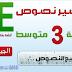 تحضير جميع نصوص اللغة العربية سنة الثالثة متوسط الجيل الثاني