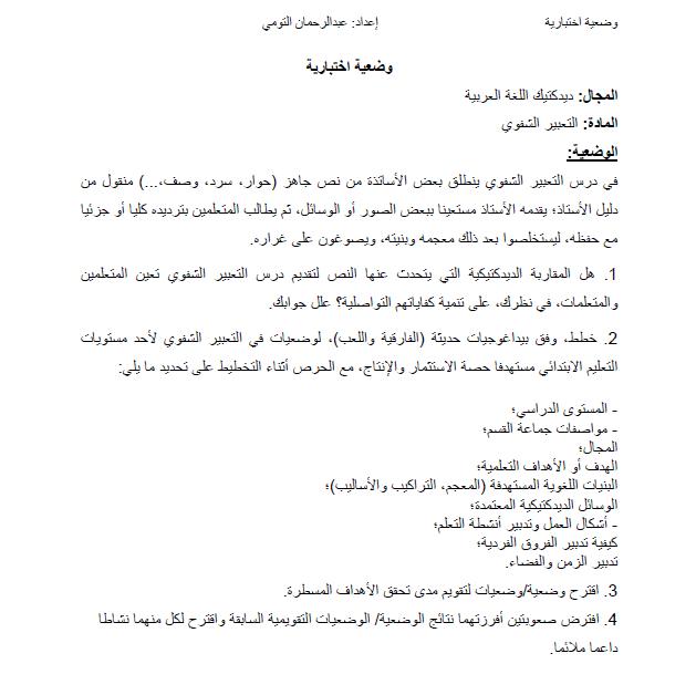 مقترح إجابة لوضعية اختبارية في مجال ديداكتيك اللغة العربية