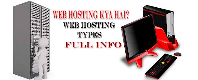 Web Hosting Kya hai, 2020, Full Detailed, Types of Web hosting, Buy Web Hosting, Web Hosting Kya hai 2020,