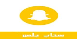 تحميل برنامج سناب شات بلس الذهبي 2020 للاندرويد تنزيل snapchat plus ابو عرب