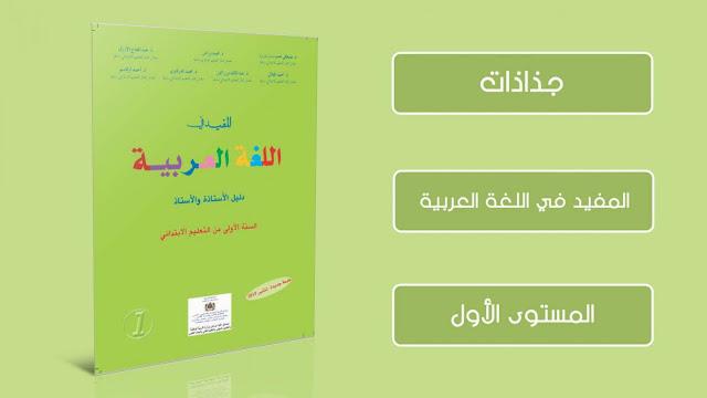 جذاذات المستوى الاول ابتدائي العربية