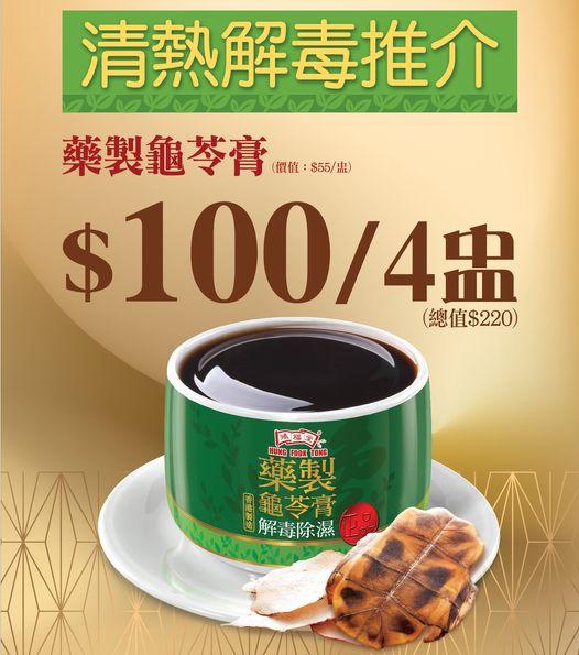 鴻福堂: 龜苓膏$100/4盅 至12月24日