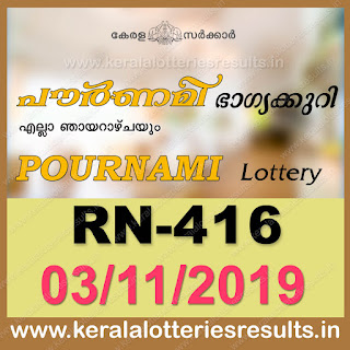 "Keralalotteriesresults.in, ""kerala lottery result 3 11 2019 pournami RN 416"" 3rd November 2019 Result, kerala lottery, kl result, yesterday lottery results, lotteries results, keralalotteries, kerala lottery, keralalotteryresult, kerala lottery result, kerala lottery result live, kerala lottery today, kerala lottery result today, kerala lottery results today, today kerala lottery result,03 11 2019, 3.11.2019, kerala lottery result 03-11-2019, pournami lottery results, kerala lottery result today pournami, pournami lottery result, kerala lottery result pournami today, kerala lottery pournami today result, pournami kerala lottery result, pournami lottery RN 416 results 3-11-2019, pournami lottery RN 416, live pournami lottery RN-416, pournami lottery, 03/11/2019 kerala lottery today result pournami, pournami lottery RN-416 3/11/2019, today pournami lottery result, pournami lottery today result, pournami lottery results today, today kerala lottery result pournami, kerala lottery results today pournami, pournami lottery today, today lottery result pournami, pournami lottery result today, kerala lottery result live, kerala lottery bumper result, kerala lottery result yesterday, kerala lottery result today, kerala online lottery results, kerala lottery draw, kerala lottery results, kerala state lottery today, kerala lottare, kerala lottery result, lottery today, kerala lottery today draw result"