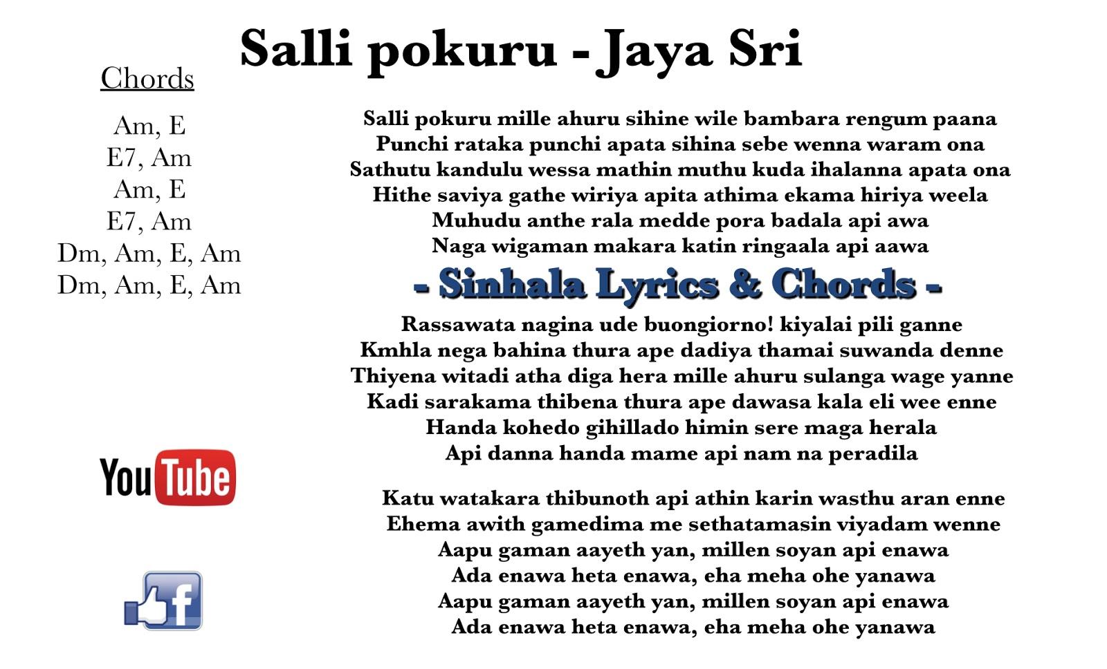 Sinhala Lyrics Chords And Karaoke Salli Pokuru Jaya Sri Lyrics