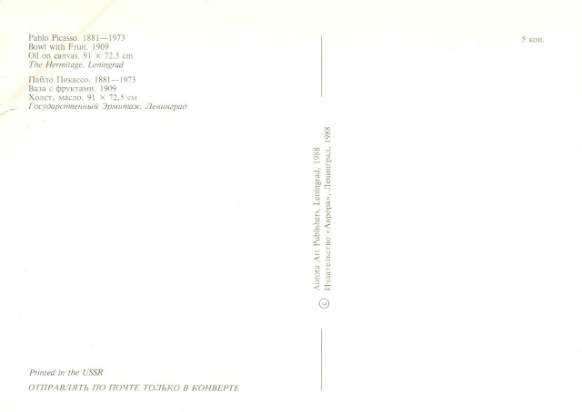 Пабло Пикассо - Ваза с фруктами - советская открытка 1988-го года