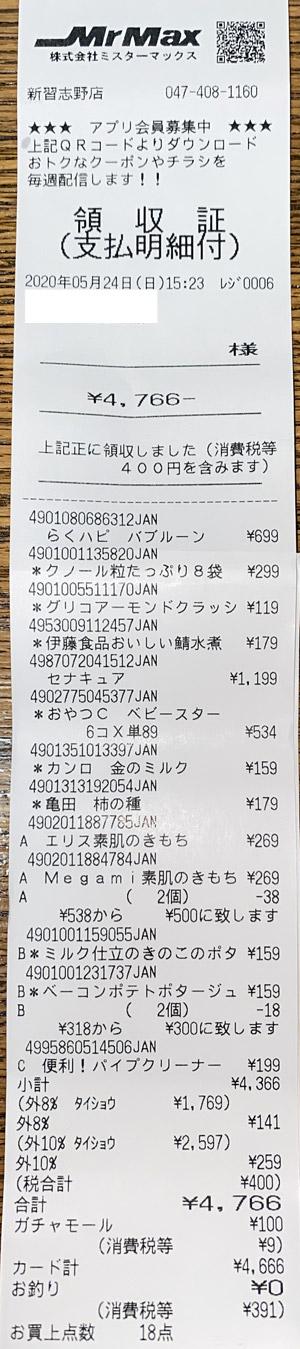 ミスターマックス 新習志野店 2020/5/24 のレシート