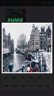 на улицах города выпал снег и наступила зима