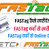 FASTag Kaise Kharide | FASTag Online Kaise Order Kare | How to order FASTag ?