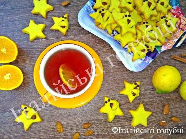 лимонне печиво зірочки