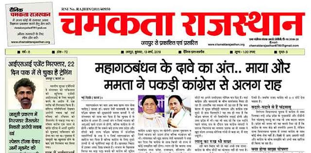 दैनिक चमकता राजस्थान 13 मार्च 2019 ई-न्यूज़ पेपर