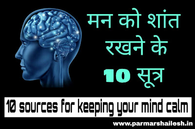 10 sources for keeping your mind calm मन को शांत रखने के 10 सूत्र