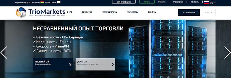 Мошеннический сайт triomarkets.com/ru – Отзывы, развод. Компания TrioMarkets мошенники