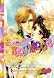 การ์ตูน Special Romance เล่ม 11