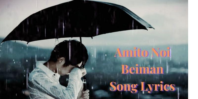 Amito Noi Beiman Song Lyrics