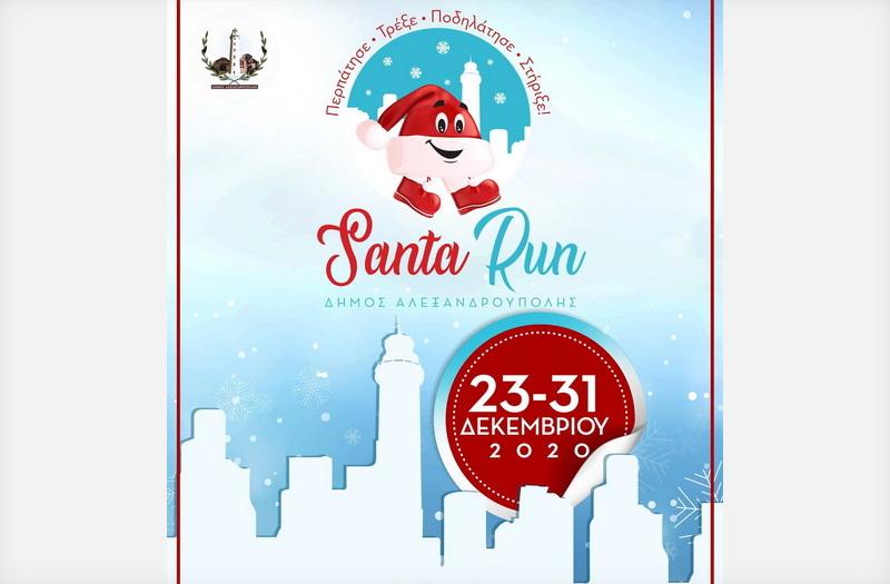 Santa Run Αlexandroupolis 2020
