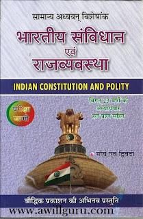 Pariksha Vani Polity Rajya Vyavastha