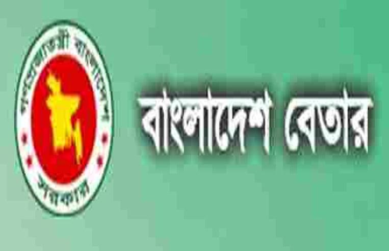 Bangladesh Betar Result will be publish 2019