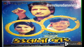 Gujarati film kadla ni jod,kadla ni jod