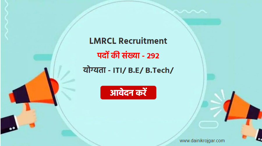 LMRCL Jobs 2021: Apply Online for 292 Assistant Manager, Station Controller and Train Operator, Maintainer Vacancies