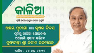 Kalia Yojana 3rd List 2021 Odisha @kalia.co.in