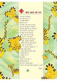 Baagh Aaya us Raat बाघ आया उस रात