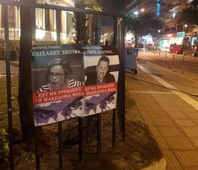 Κρέμασαν αφίσες με βουλευτές που θα ψηφίσουν ναι στη Συμφωνία των Πρεσπών