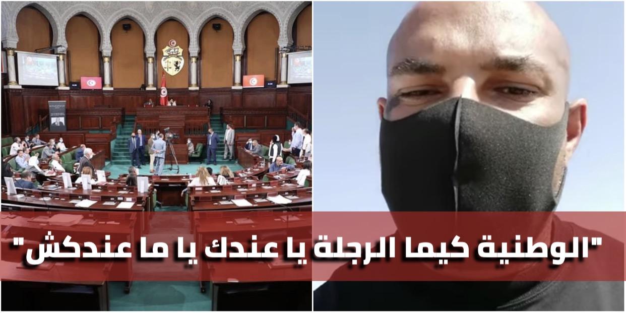 """بالفيديو / كادوريم يهاجم المسؤولين :""""لمّو بعضكم وإيجاو نقريكم شوية وطنية.. تحبو تقتلو الشعب"""""""