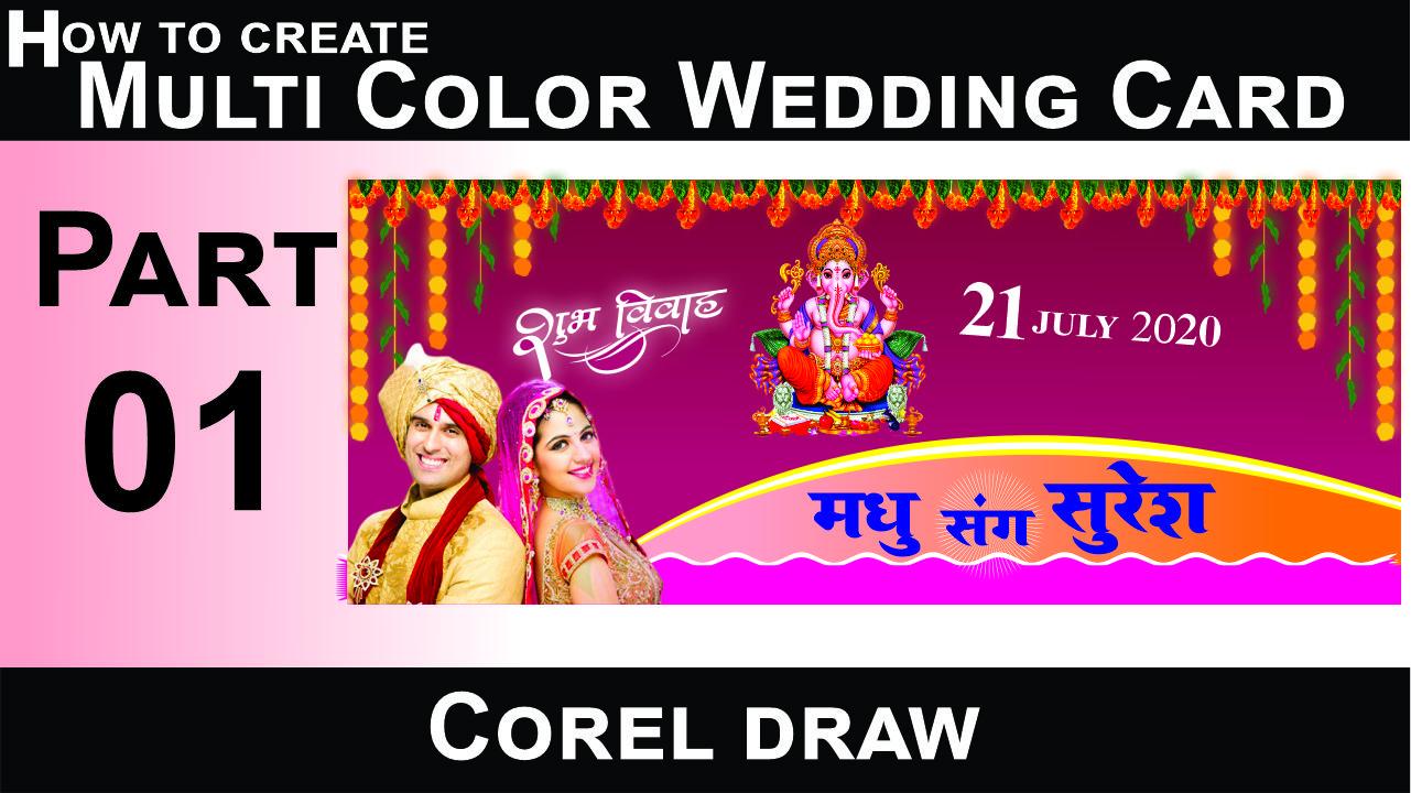 multi color wedding invitations card corel draw  मल्टी