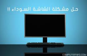 اخبار التقنية حل مشكلة الشاشة السوداء التي تظهر عند اقلاع الكمبيوتر