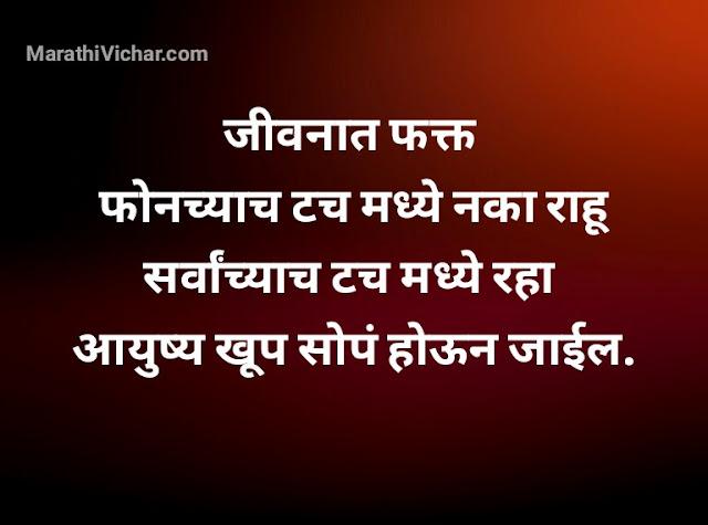 famous marathi quotes on life