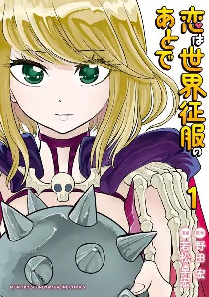 Manga Koi wa Sekai Seifuku no Ato de va primi o adaptare anime