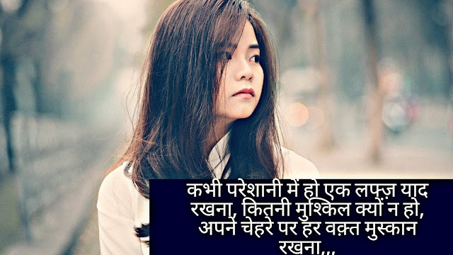 Good Shayari Hindi