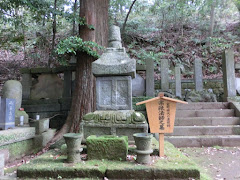 飯尾宗祗の墓