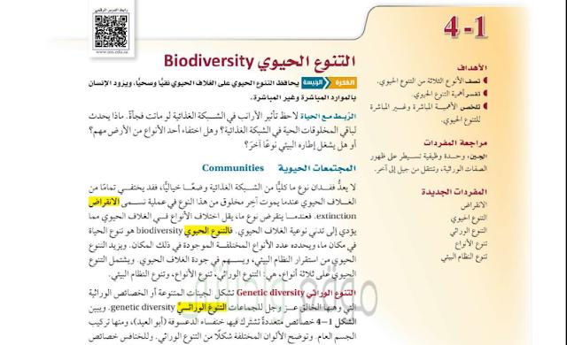 درس التنوع الحيوي علم البيئة مقررات
