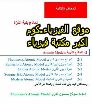 بحث عن النماذج الذرية pdf برابط مباشر