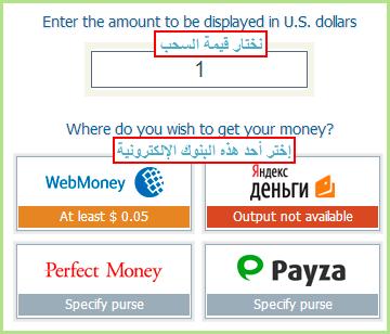 شرح طريقة سحب الأموال من شركة vip-prom [المهووس للإلكترونيات]