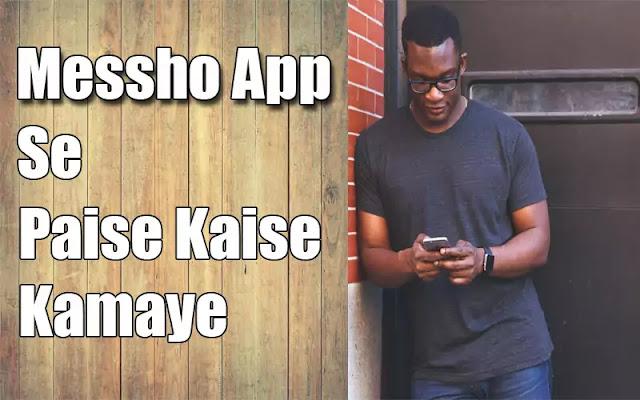 Meesho App से घर बैठे पैसे कैसे कमाए