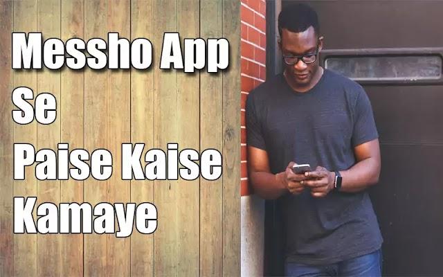Meesho App से घर बैठे पैसे कैसे कमाए:- Tech Learn Hindi