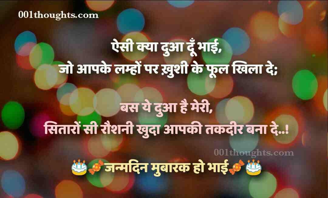 Birthday Status in Hindi, Happy Birthday Wishes in Hindi