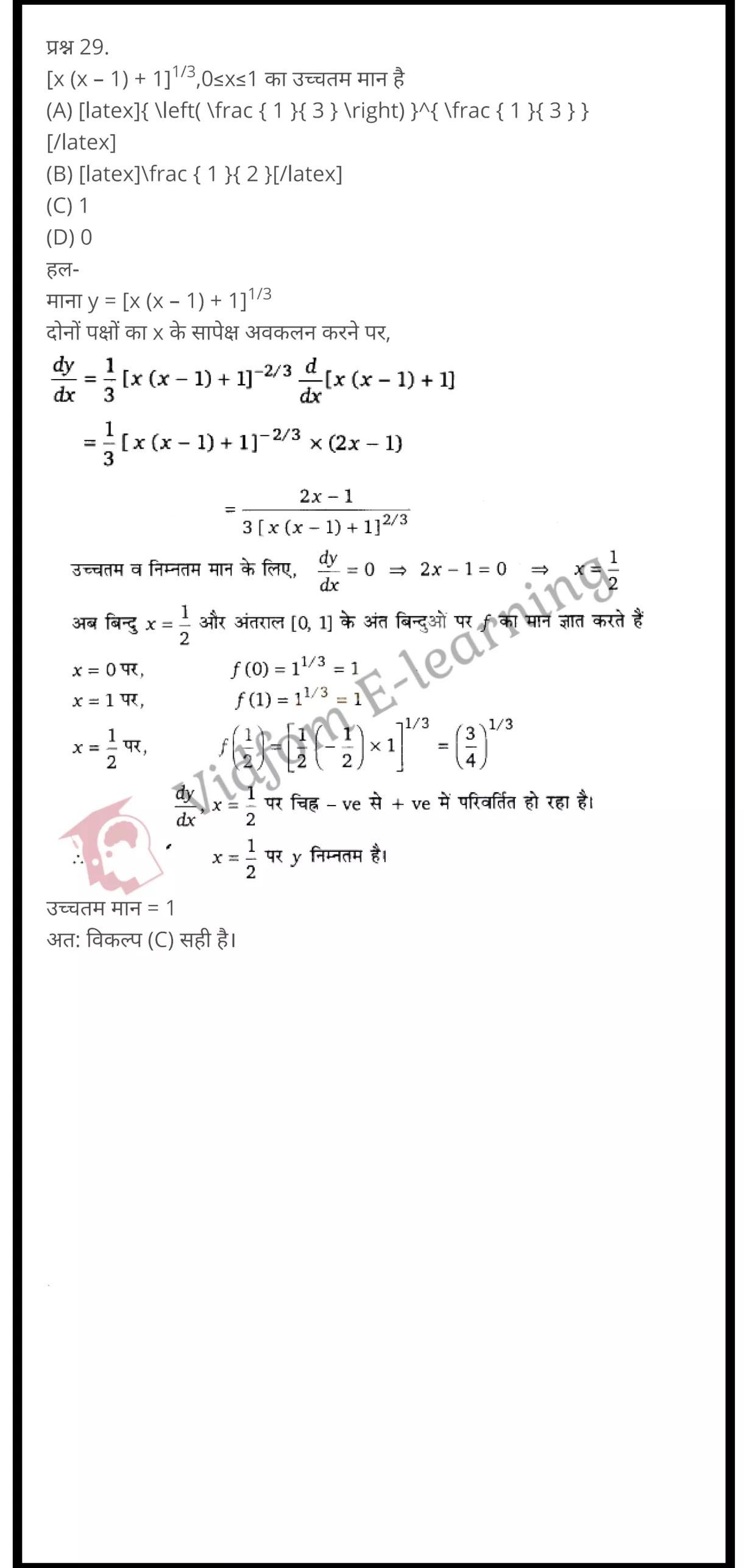 class 12 maths chapter 6 light hindi medium 60