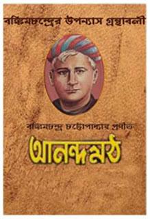 Bengali novels pdf