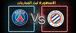 موعد وتفاصيل مباراة باريس سان جيرمان ومونبلييه الاسطورة لبث المباريات بتاريخ 05-12-2020 في الدوري الفرنسي