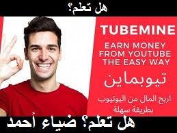 تحميل تطبيق تيوبماين_TubeMine