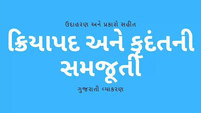 ગુજરાતી વ્યાકરણ - ક્રિયાપદ અને કૃદંતની સમજૂતી તેઓના પ્રકારો સહીત